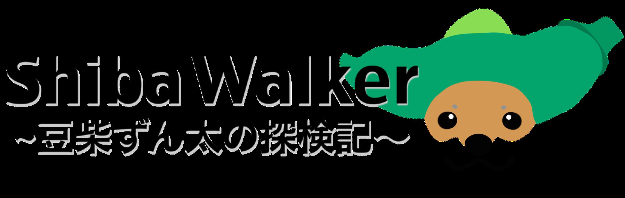 Shiba Walker 〜豆柴ずん太の探検記〜